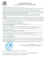 Блок бесперебойного питания Бастион ББП РАПАН-150