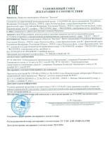 Источник бесперебойного питания Бастион SKAT-PoE.48DC-60VA