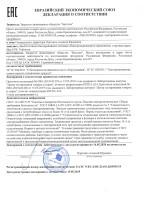 Источник бесперебойного питания для котла отопления Бастион TEPLOCOM-250+26