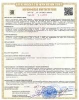 Извещатель пожарный дымовой Аргус-Спектр Амур-И (ИП 212-118) (Стрелец-Интеграл®)
