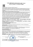 Аккумуляторный отсек Бастион АО 2/40 исп.5