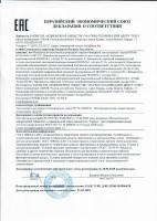 Извещатель охранный оптико-электронный радиоканальный ТЕКО Астра-5131 исп. Ш