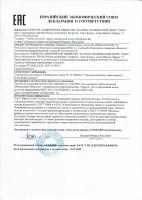 Извещатель охранный объемный радиоканальный ТЕКО Астра-8 исп. РК