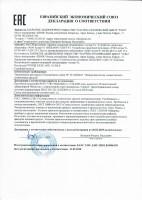 Пульт централизованного наблюдения ТЕКО ПЦН Астра-Y