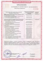 Ретранслятор-маршрутизатор радиоканальный ТЕКО Астра-Z-8745 исп.А