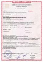 Ретранслятор-маршрутизатор радиоканальный ТЕКО Астра-Z-8845 исп.Б (Р101-1/1000-1)