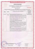 Блок резервированного питания Полисервис БРП И-12-3/42 исп.2