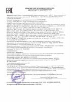 Блок бесперебойного питания Full Energy BBG-124/4