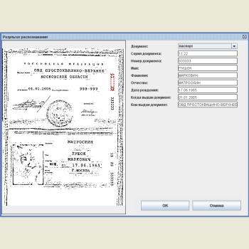 Дополнительный модуль ПО SIGUR «Распознавание документов»
