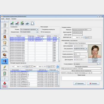 Дополнительный модуль ПО SIGUR «Расширенная поддержка пропусков посетителей»