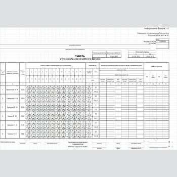 Дополнительный модуль ПО Sigur «Учет рабочего времени»