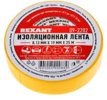 Rexant Изолента 19мм х 25м, желтая