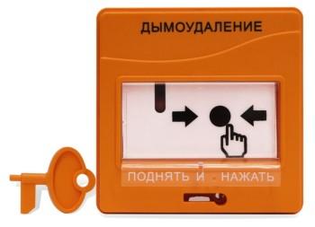 Устройство дистанционного пуска Болид УДП 513-3М исп.02