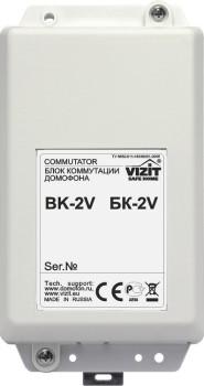 Блок коммутации домофона Vizit БК-2V