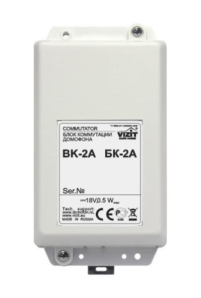 Блок коммутации домофона Vizit БК-2А
