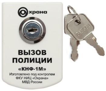 """Извещатель охранный ручной точечный электроконтактный КСС ИО 101-2 """"КНФ-1М"""""""