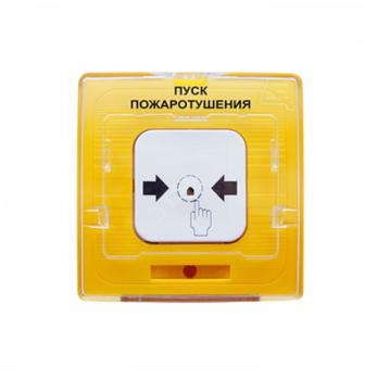 Извещатель пожарный ручной адресный ИПР 513-11 ПУСК ПОЖАРОТУШЕНИЯ, цвет желтый