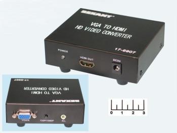 Конвертер VGA +3.5 mm Аудио в HDMI REXANT