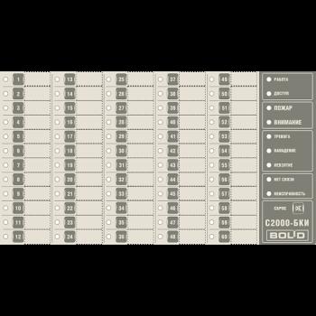 Наклейка лицевая для С2000-БКИ